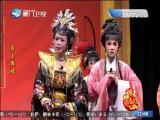 真王假婿(4)斗阵来看戏 2017.07.19 - 厦门卫视 00:49:29
