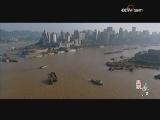 《再说长江》 第十二集 行走江上