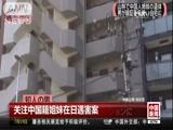 [中国新闻]关注中国籍姐妹在日遇害案 中国驻日大使馆协助办理签证 家属昨日抵日