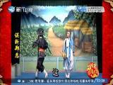 误斩郑恩(1) 斗阵来看戏 2017.07.20 - 厦门卫视 00:49:34