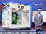 新闻斗阵讲 2017.7.20 - 厦门卫视 00:23:55