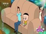 [动画大放映]《新大头儿子和小头爸爸》(第四季) 第330集 准备好了再行动/妈妈长痘了