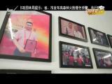 苗准美食 2017.07.20 - 厦门电视台 00:11:24