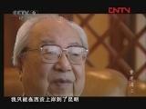 《特别呈现》 20111119 费孝通 第二集