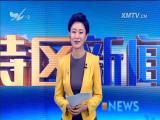 特区新闻广场 2017.7.22 - 厦门电视台 00:23:48