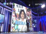 两岸新新闻 2017.7.22 - 厦门卫视 00:28:26