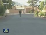 [视频]美军空袭致16名阿富汗警察身亡