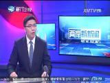 两岸新新闻 2017.7.23 - 厦门卫视 00:28:10