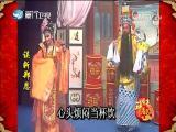 误斩郑恩(4)斗阵来看戏 2017.07.23 - 厦门卫视 00:49:20