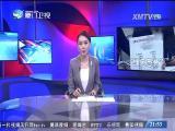 两岸新新闻 2017.7.24 - 厦门卫视 00:28:28