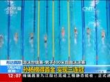 [新闻30分]游泳世锦赛·男子400米自由泳决赛:孙杨摘得首金 实现三连冠