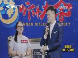 闽南话听讲大会 2017.07.23 - 厦门卫视 00:49:29