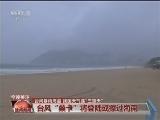 """[视频]台风暴雨高温 我国天气遇""""三重天"""""""