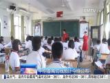 厦视新闻 2017.7.24 - 厦门电视台 00:21:36