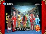 误斩郑恩(3)斗阵来看戏 2017.07.22 - 厦门卫视 00:50:04