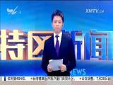 特区新闻广场 2017.7.24 - 厦门电视台 00:22:30