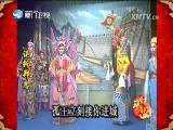 误斩郑恩(5)斗阵来看戏 2017.07.24 - 厦门卫视 00:49:18