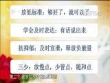 你有抗癌力吗? 名医大讲堂 2017.07.24 - 厦门电视台 00:28:13