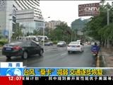 """[新闻30分]海南:台风""""桑卡""""减弱 交通逐步恢复"""