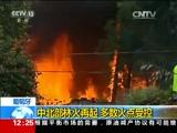 [新闻30分]葡萄牙:中北部林火再起 多数火点受控