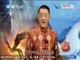 沧海神话(三十六)如火如荼的战争 斗阵来讲古 2017.07.25 - 厦门卫视 00:29:20