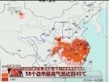 [视频]战高温·连续19天发布高温预警
