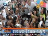 新闻斗阵讲 2017.7.26 - 厦门卫视 00:24:09