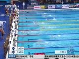 [游泳]女子接力4×200米接力预赛中国队第一晋级(新闻)