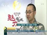 [经济信息联播]《魅力中国城》:用比赛呈现魅力 让文化更加立体