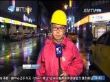 两岸新新闻 2017.7.29 - 厦门卫视 00:30:42