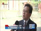 《贵州新闻联播》 20170730