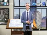 建筑巨擘 贝聿铭 两岸秘密档案 2017.07.28 - 厦门卫视 00:42:27