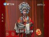龙凤环(3) 斗阵来看戏 2017.07.31 - 厦门卫视 00:49:55