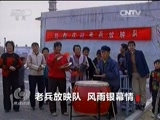《焦点访谈》 20170802 老兵放映队 风雨银幕情