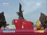 《大手牵小手》 20170801 纪念中国人民解放军建军90周年 走进英雄城