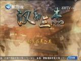 汉初三杰·张良佐策入关 斗阵来讲古 2017.08.02 - 厦门卫视 00:30:10