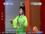 龙凤环(4)斗阵来看戏 2017.08.01 - 厦门电视台 00:49:16