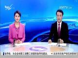 厦视新闻 2017.8.4 - 厦门电视台 00:22:53
