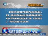 两岸新新闻 2017.08.08 - 厦门卫视 00:26:38