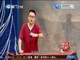 汉初三杰·下邑奇谋 斗阵来讲古 2017.08.08 - 厦门卫视 00:29:21