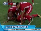 [国际足球]宝刀不老 德罗巴轰进32米远任意球