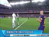 [国际足球]致敬勇者 巴萨沙佩科人共战甘伯杯