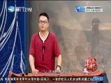 汉初三杰·平定四国 斗阵来讲古 2017.08.09 - 厦门卫视 00:29:37