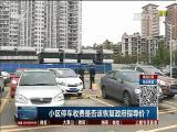 小区停车收费是否该恢复政府指导价? TV透 2017.8.9 - 厦门电视台 00:23:32