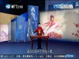 戏里人生·孟孝妇 斗阵来讲古 2017.08.11 - 厦门卫视 00:30:05