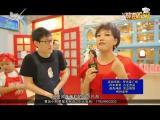 苗准美食 2017.08.10 - 厦门电视台 00:14:58