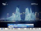 特区新闻广场 2017.8.11 - 厦门电视台 00:21:30