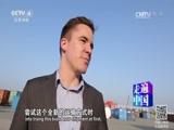 《走遍中国》 20170811 5集系列片《大通道》(5)互联互通