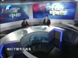 《对话中原》 20170813 协心村的旅游脱贫梦