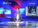 两岸新新闻 2017.8.14 - 厦门卫视 00:27:41